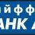 Банкомат Райффайзен банка в офисе «Варшавское»