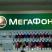МегаФон офис обслуживания