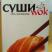 СушиWOK